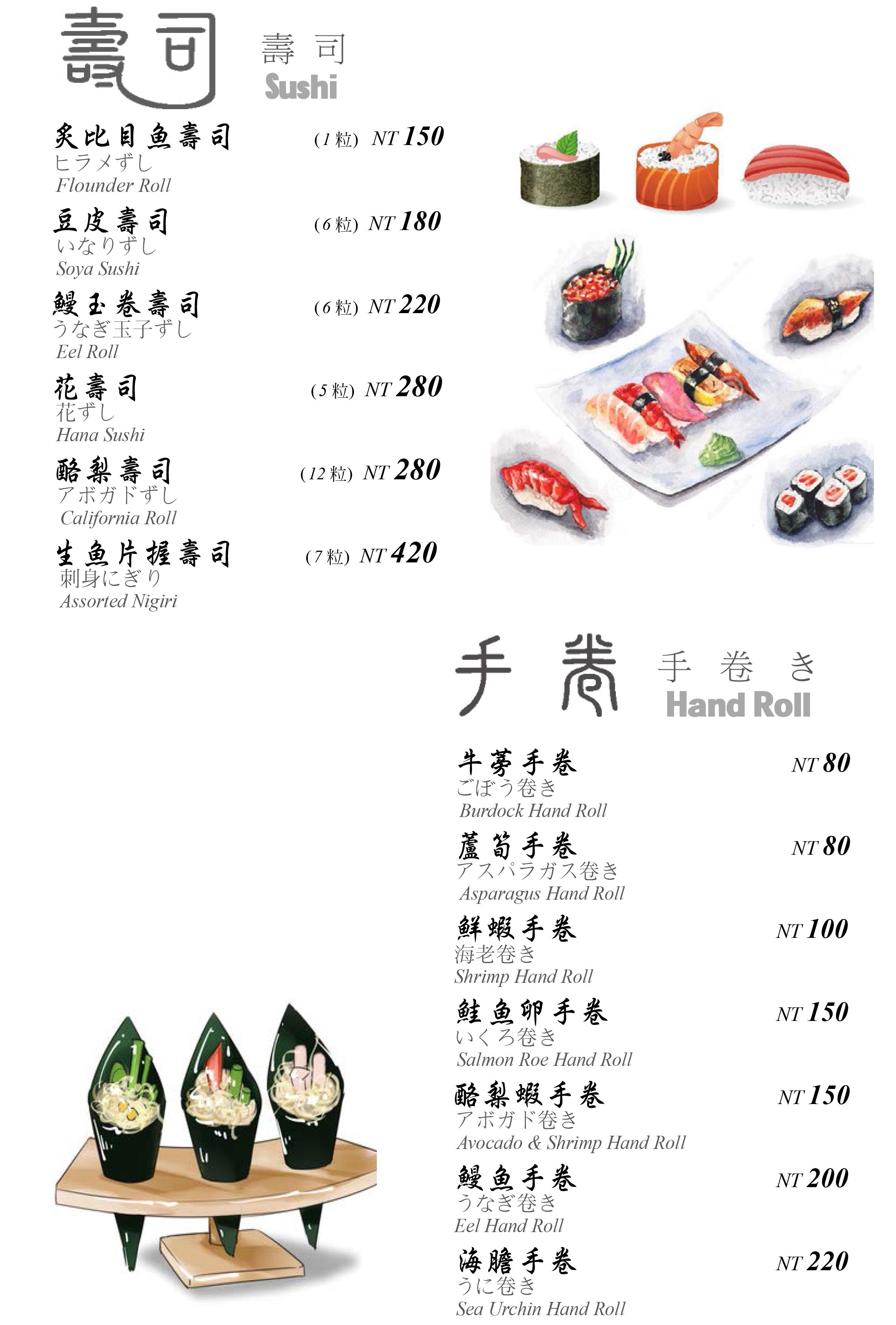 0925菜單OK-新 (1)-8.jpg