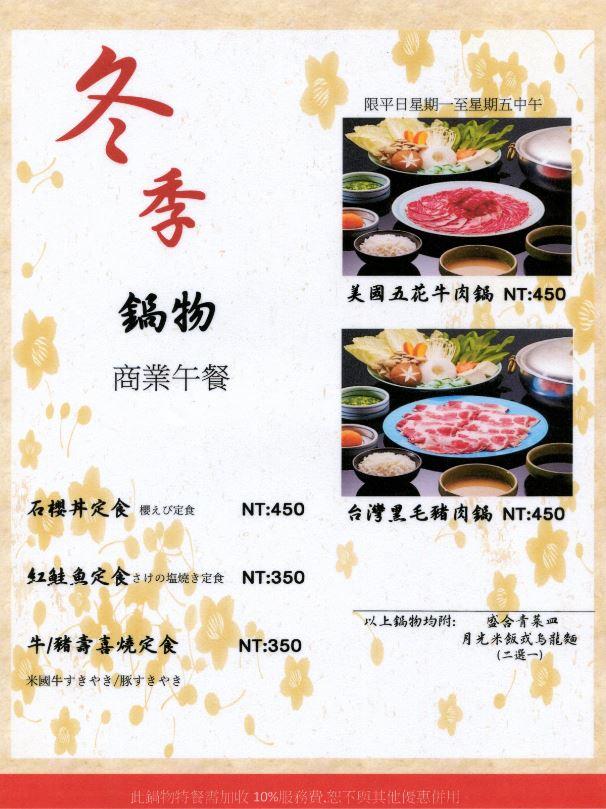 冬季鍋物.JPG