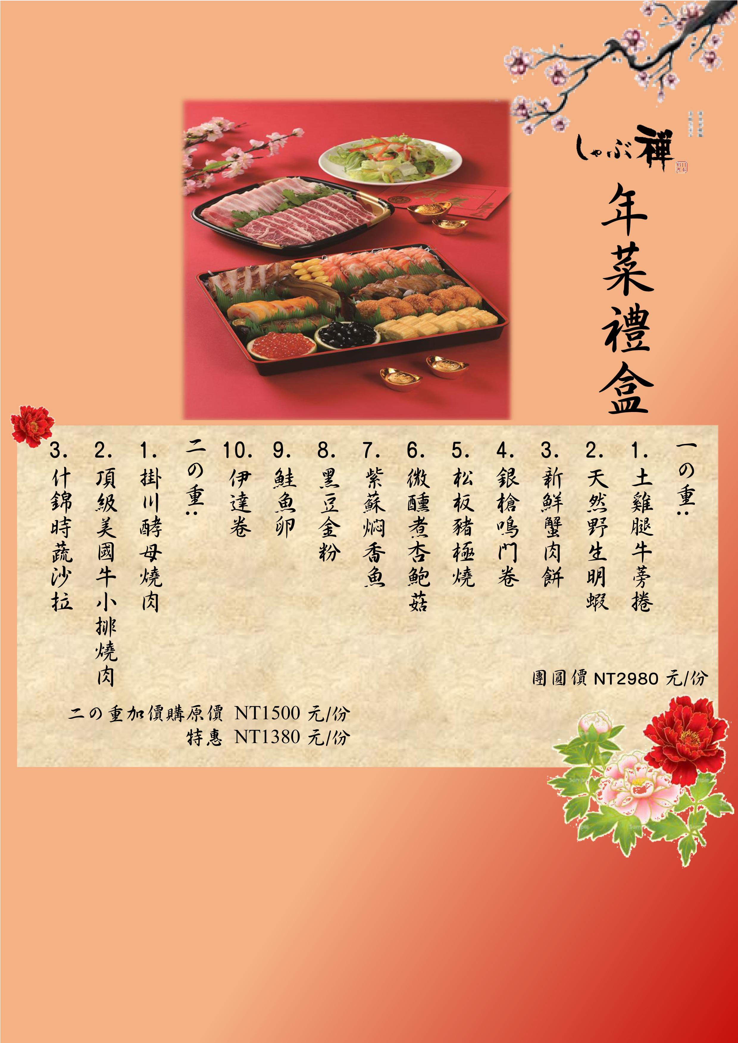 年菜禮盒2017.12.jpg