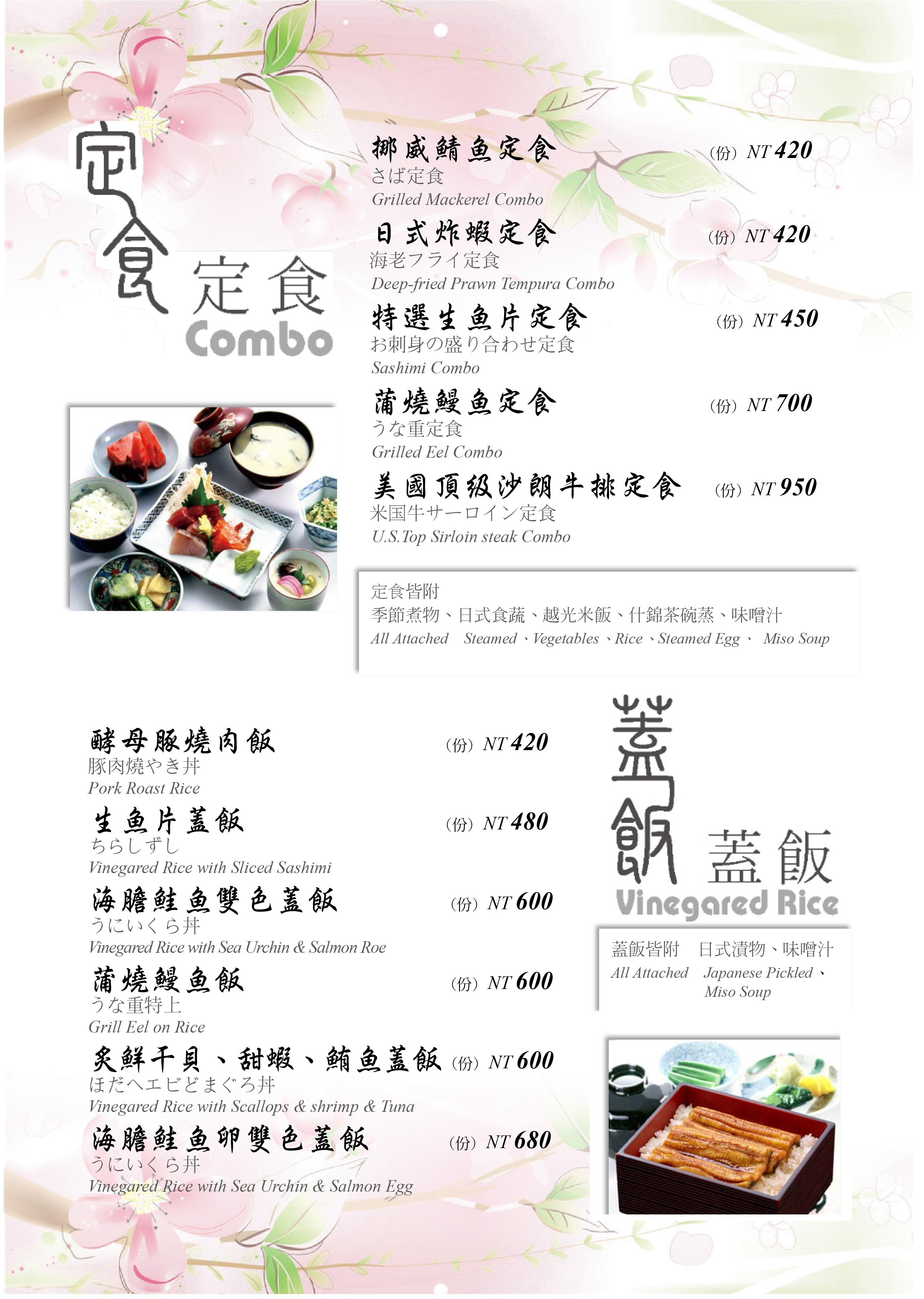 0925菜單OK-新 (1)-11.jpg