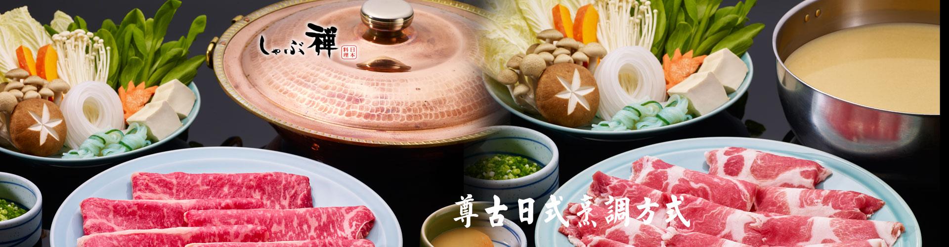鍋禪日本料理(しゅぶ禪)