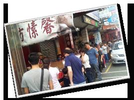 草屯麻糬2.png