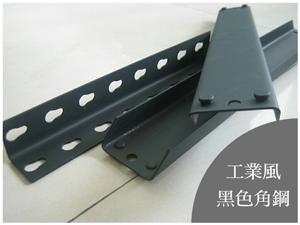 工業風角鋼.png
