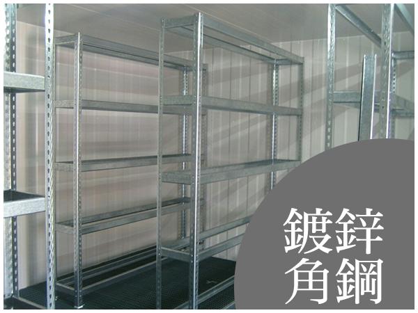 鍍鋅角鋼.png