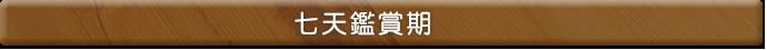 宥逢icon_03.png