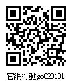 020101_官網行動go.jpg