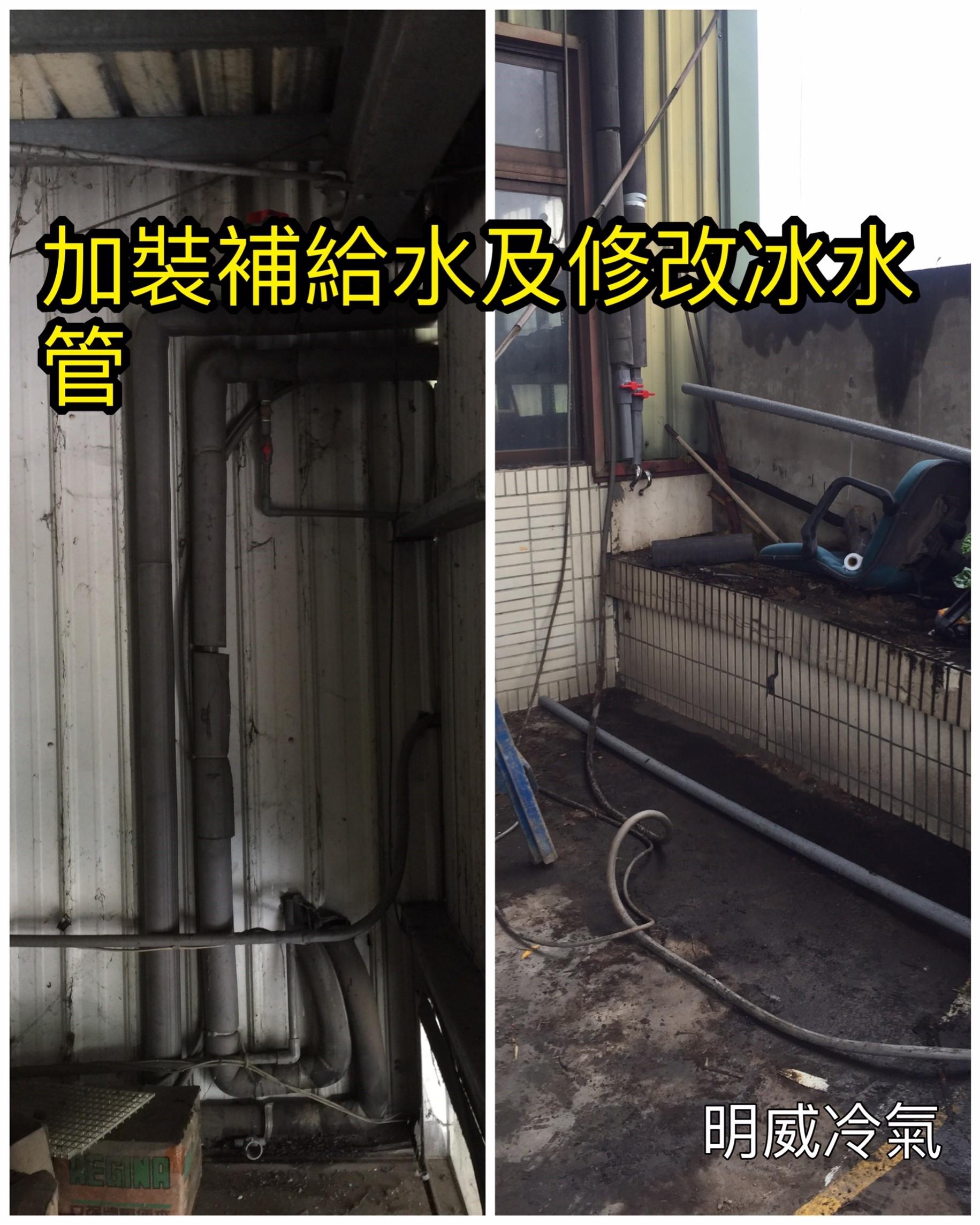 13-2加裝補給水及修改冰水管.jpg
