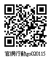 020115_官網行動go.jpg