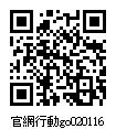 020116_官網行動go.jpg