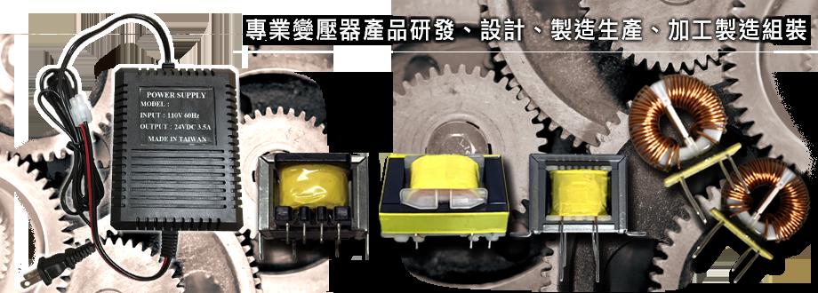 毅鑫電機有限公司