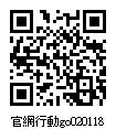020118_官網行動go.jpg
