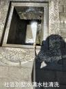 台南東區社區別墅水溝水柱清洗中