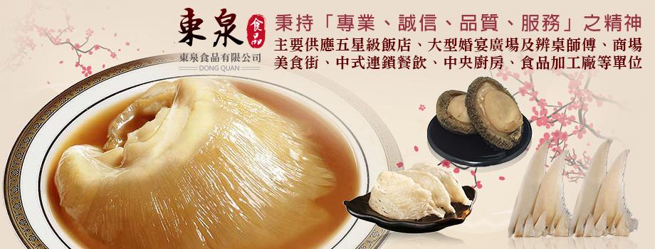 東泉食品有限公司