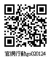 020124_官網行動go.jpg