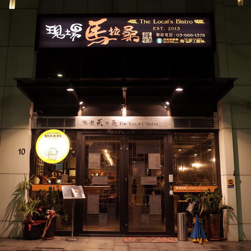 竹北餐酒館