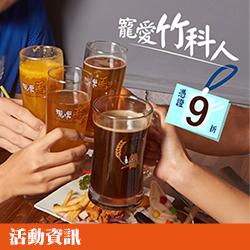 新竹餐酒館