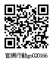 020166_官網行動go.jpg