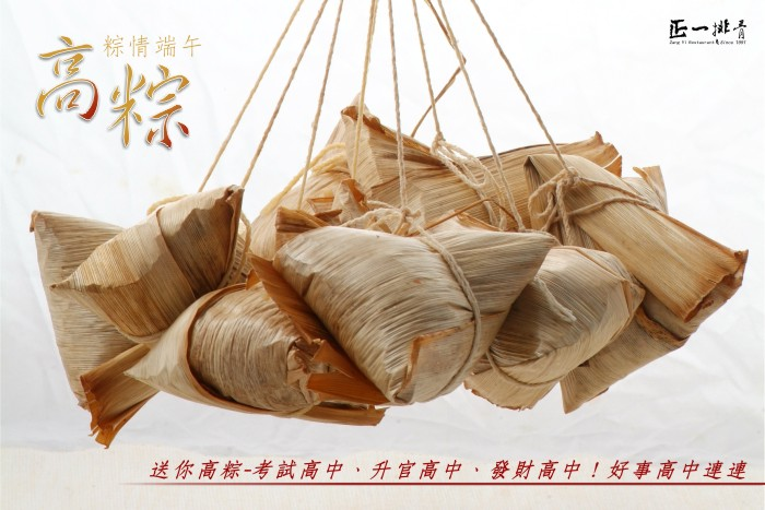 內文圖-雙皇你高粽1.jpg