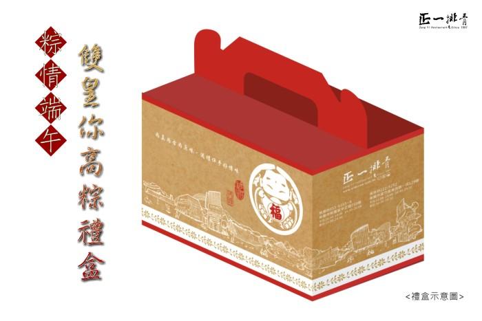 內文圖-雙皇你高粽4.jpg