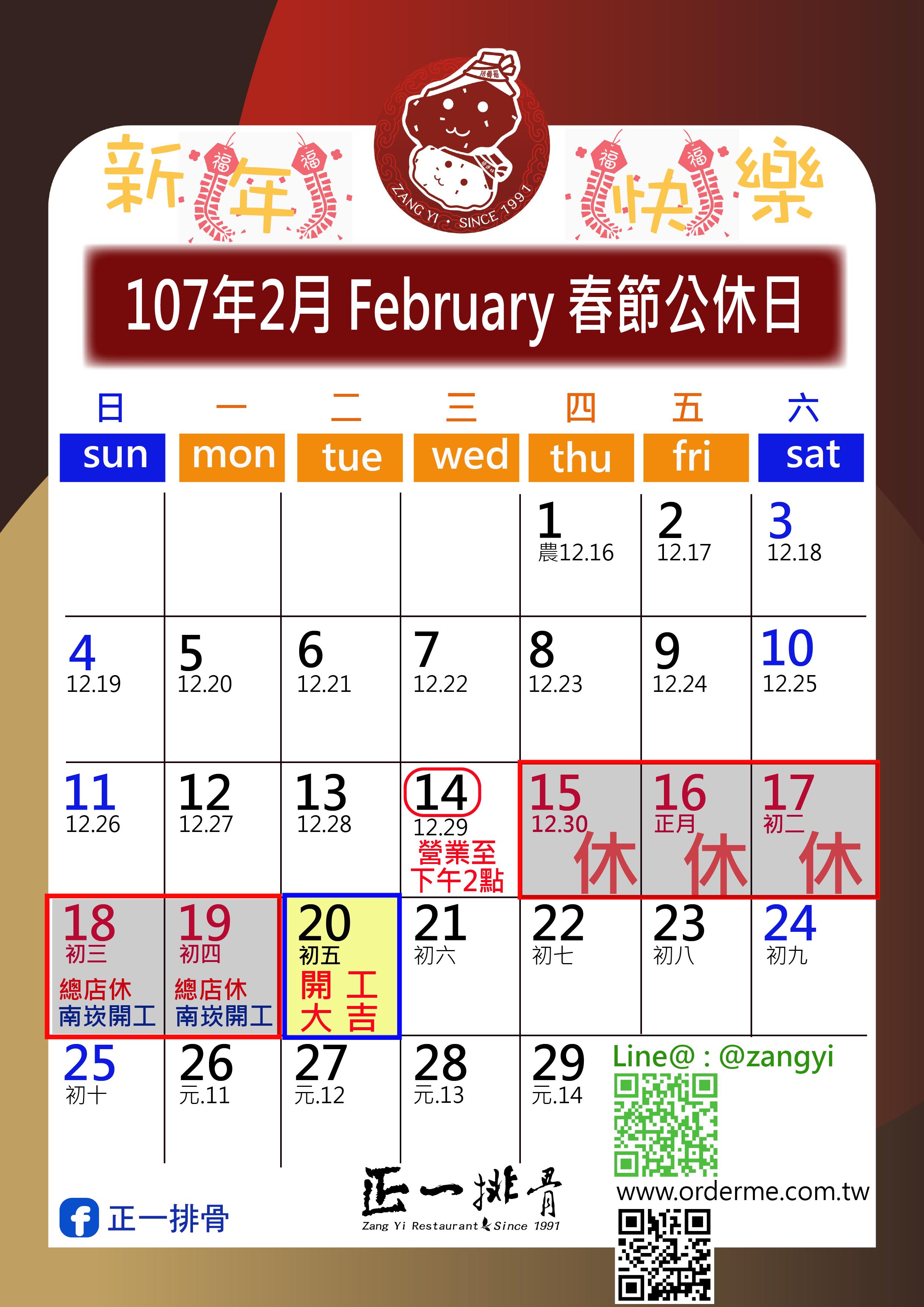 2018春節休息告示.png