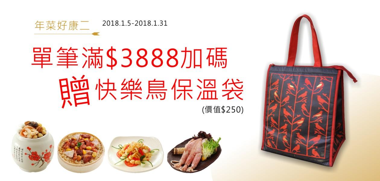 官網bn-2018年菜贈保溫袋.jpg