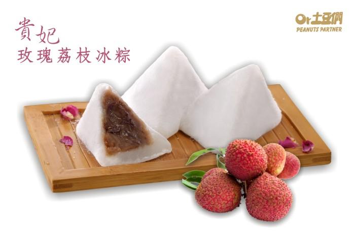 -貴妃玫瑰荔枝冰粽1.jpg