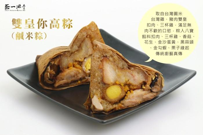 內文圖-雙皇你高粽2.jpg