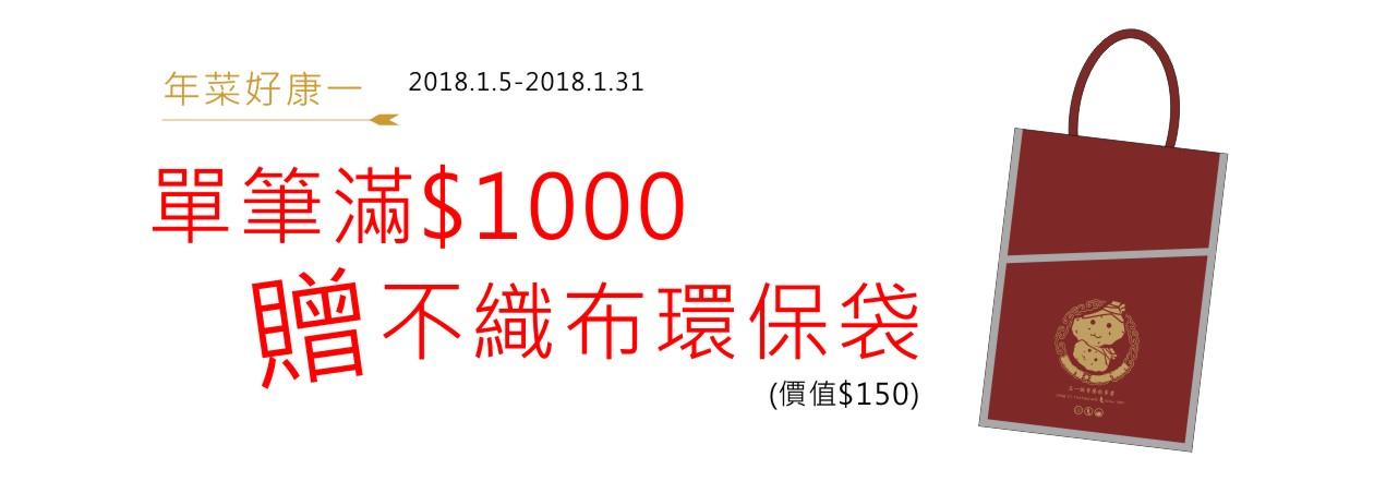 官網bn-滿千贈環保袋.jpg