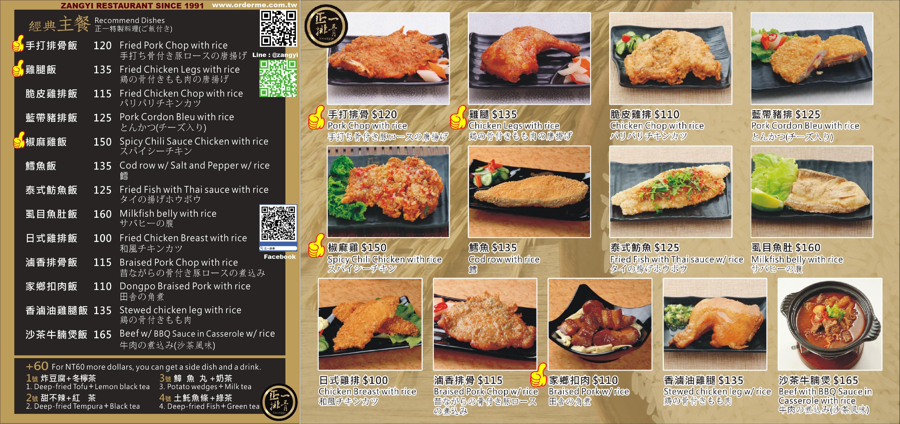 中英日文菜單價目表.png