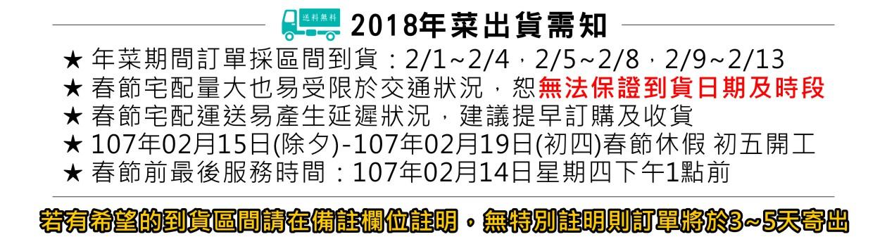 2018年菜出貨需知-黃頁.jpg