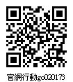 020173_官網行動go.jpg