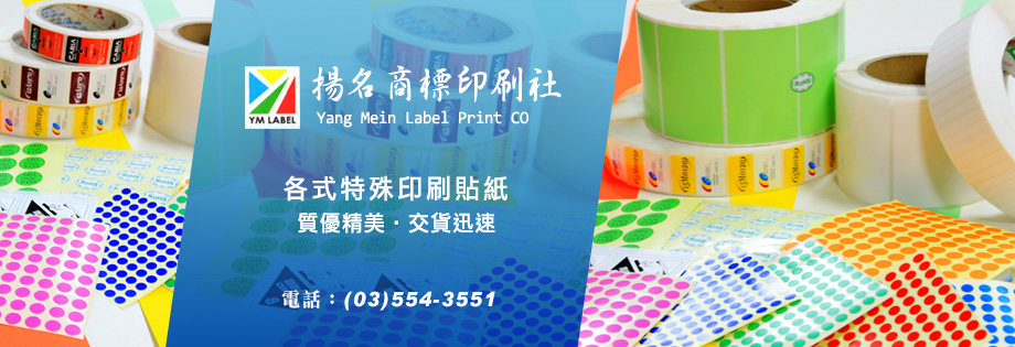 揚名商標印刷社 Yang-Mien LABEL Print Co.