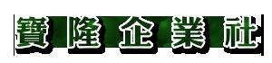 寶隆企業社