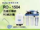 RO純水機