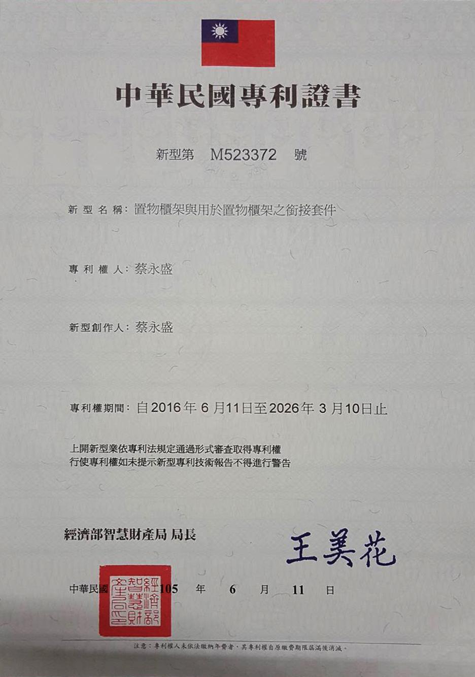 中華民國專利證書.jpg