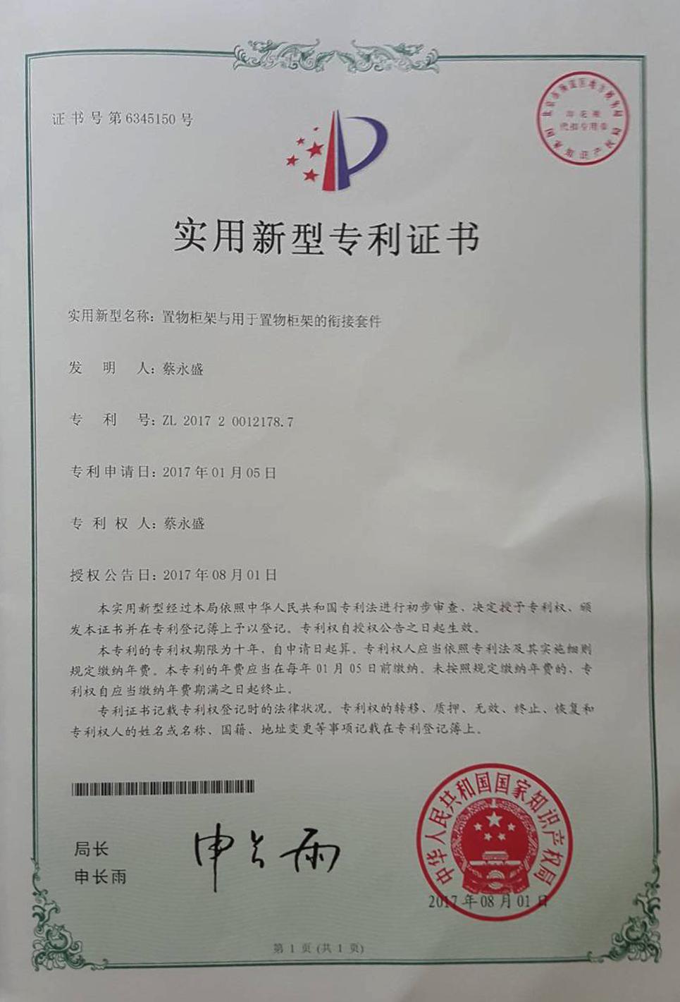 實用新型專利證書.jpg