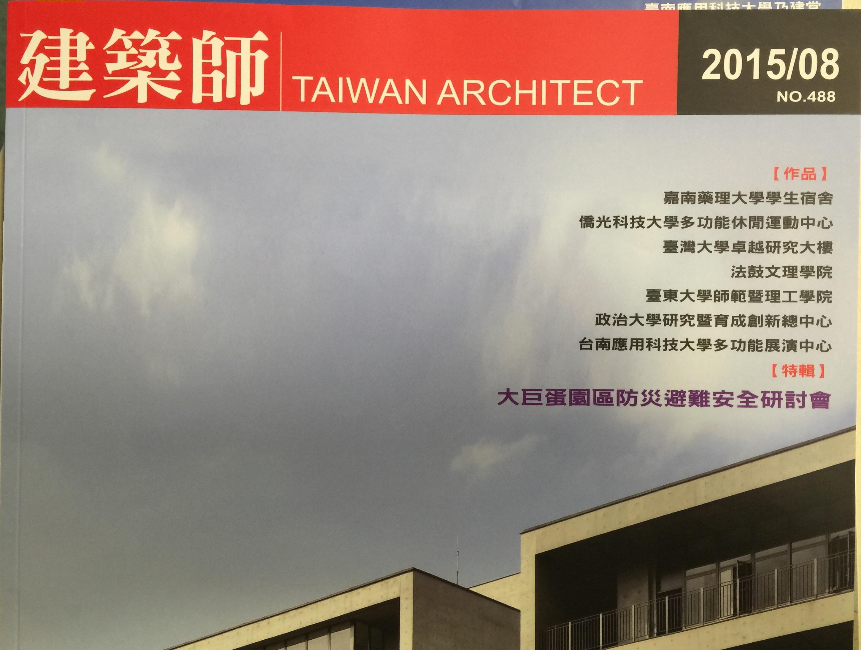 p002_L_10408建築師雜誌.jpg