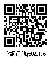 020196_官網行動go.jpg
