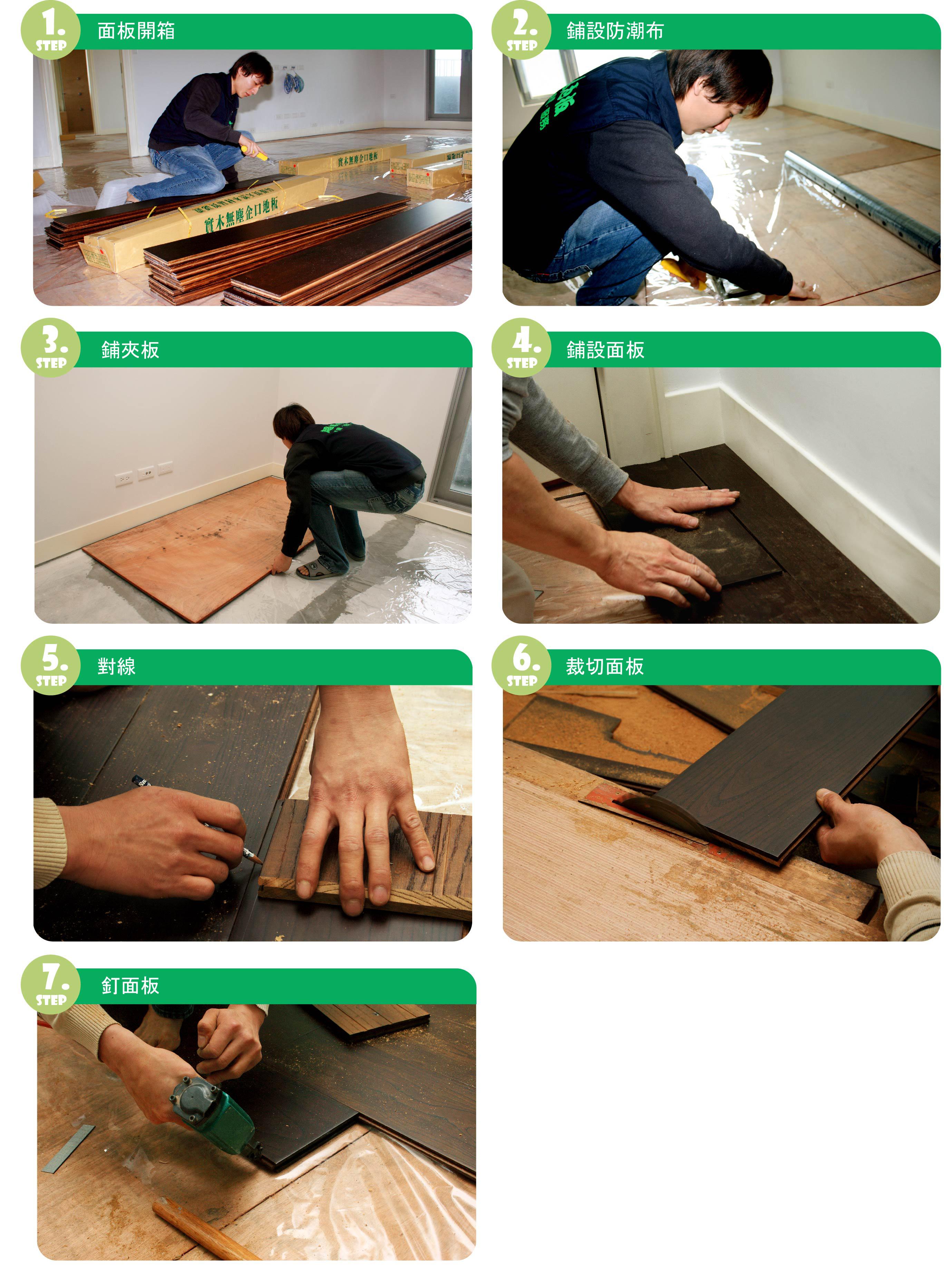 木地板施工施工程序.jpg