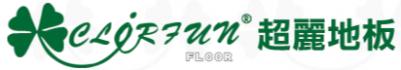 新北超麗專業木地板-安裝,裝修,訂製做