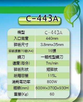 C-443A碎紙機-1.jpg