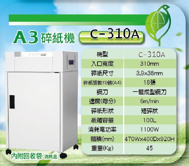 C-310A碎紙機-3.jpg