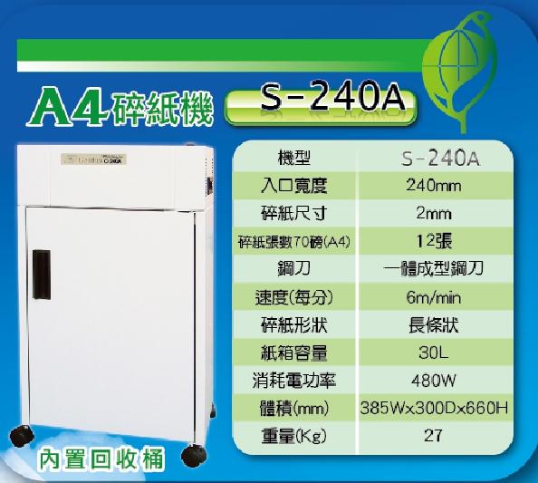 S-240A碎紙機-3.jpg