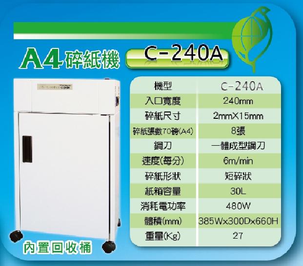 C-240A碎紙機-3.jpg