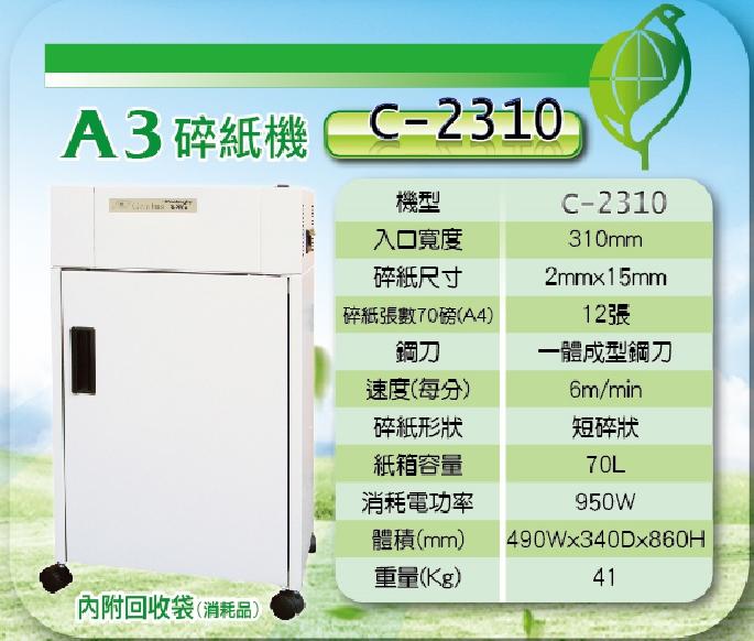 C-2310碎紙機-3.jpg