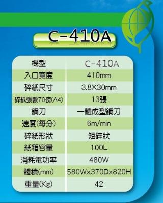 C-410A碎紙機-1.jpg