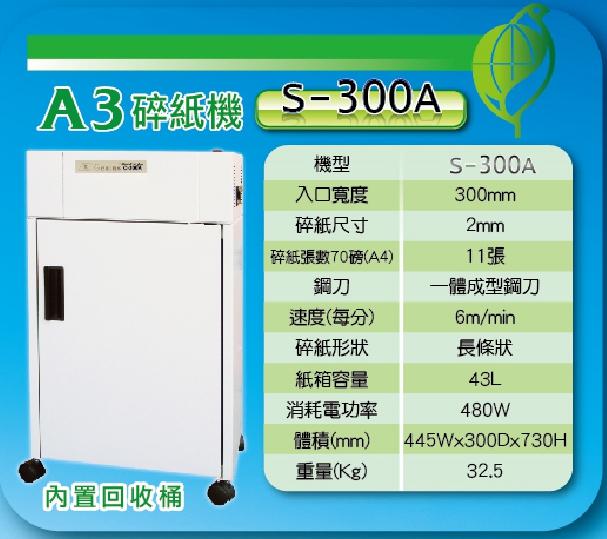 S-300A碎紙機-3.jpg