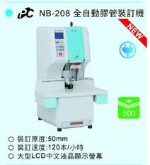 PC 完美牌NB-208全自動膠管裝訂機LCD液晶顯示器