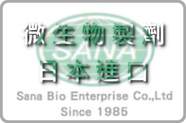 日本SANNA微生物製劑.jpg