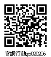 020206_官網行動go.jpg